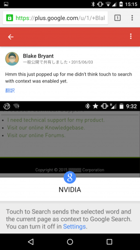 android-m-remove-link-app16