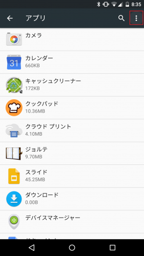 android-m-remove-link-app3