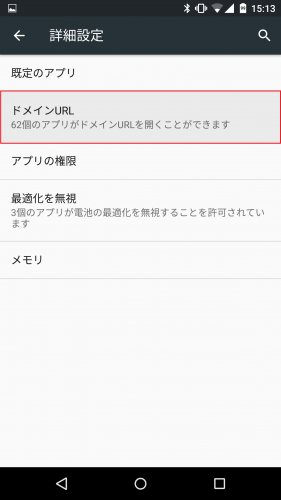 android-m-remove-link-app5