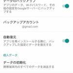 Android 6.0 Marshmallowではモバイルデータ/Wi-Fi/Bluetoothの設定を一括でリセットする機能が追加。