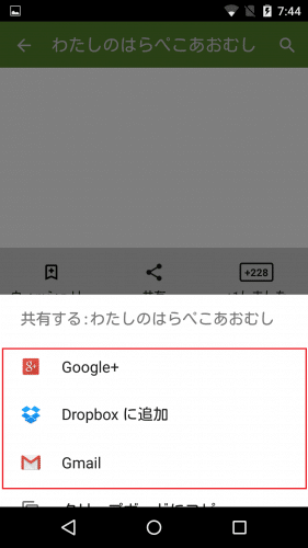 android-m-share-apps1