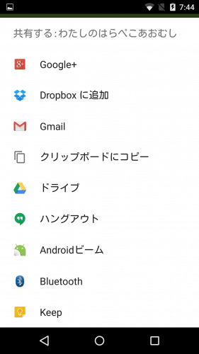 android-m-share-apps2