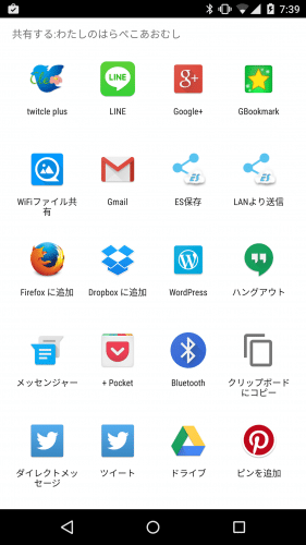android-m-share-apps4