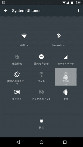 android-m-system-ui-tuner12