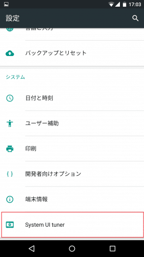 android-m-system-ui-tuner5