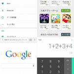 Android 6.0 Marshmallowのマルチウィンドウ機能はNexus9(タブレット)なら4つのアプリを同時に表示可能。