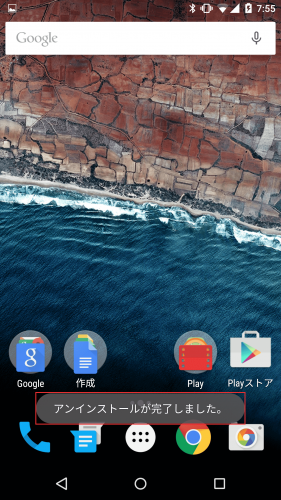 android-m-uninstall-app-homescreen4