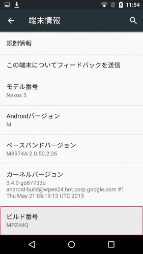 android-m-usb-debug-on3