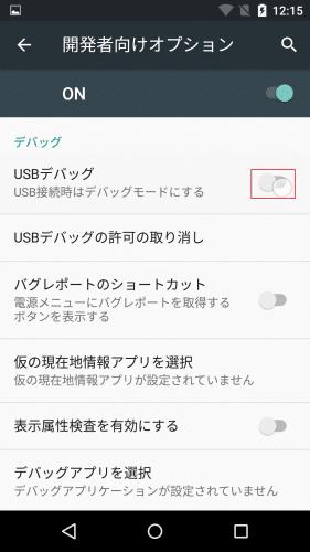 android-m-usb-debug-on7