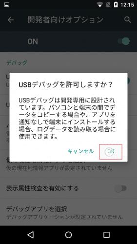 android-m-usb-debug-on8