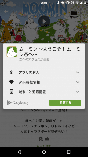 android-m-user-choice-app-permission3