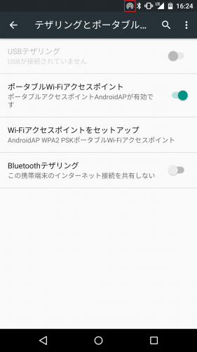 android-m-wi-fi-tethering-5ghz10