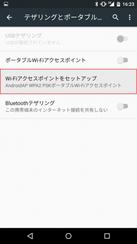 android-m-wi-fi-tethering-5ghz4