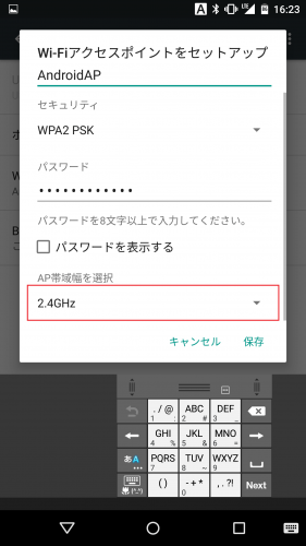 android-m-wi-fi-tethering-5ghz6