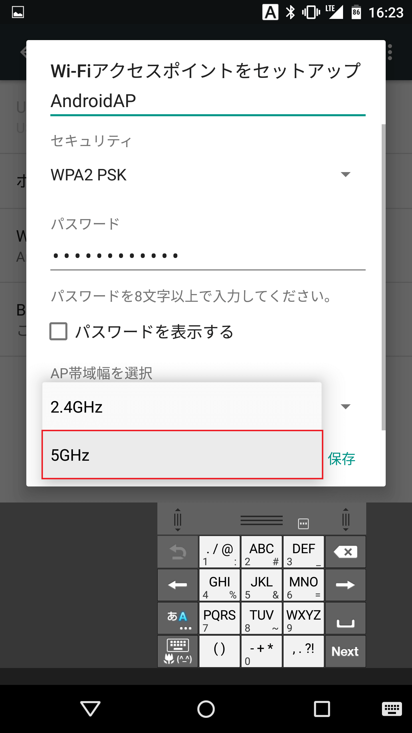 how to get wii on 5ghz