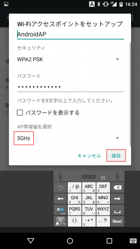 android-m-wi-fi-tethering-5ghz8