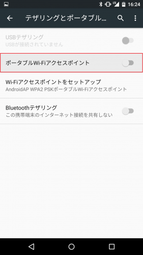 android-m-wi-fi-tethering-5ghz9