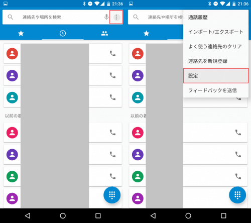android-marshmallow-call-block3