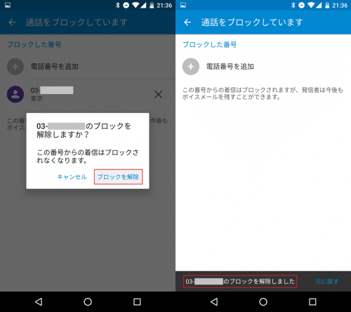 android-marshmallow-call-block5