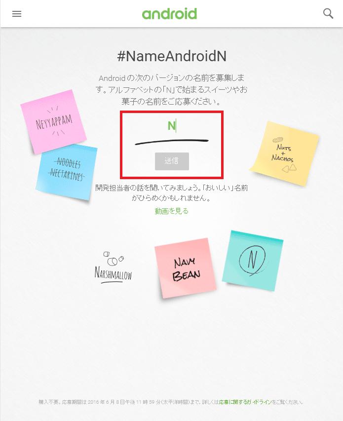 Android Nの正式なコードネームが「Nougat(ヌガー)」に決定しました。