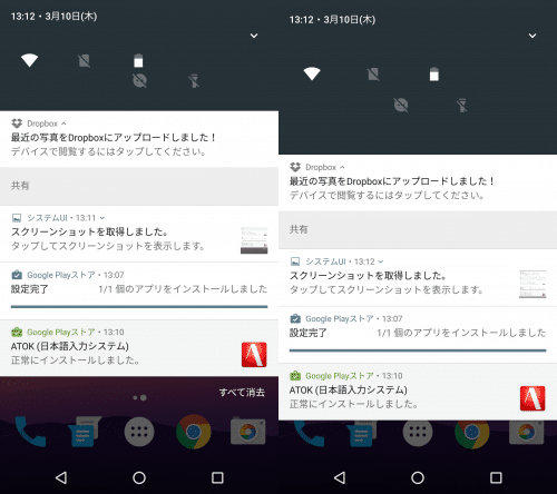 android-n-notification2