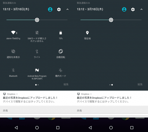 android-n-notification3