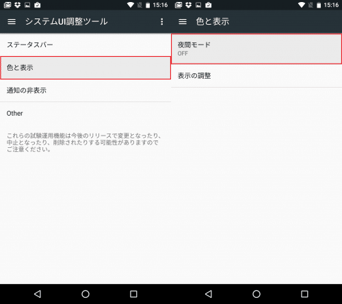 android-night-mode3