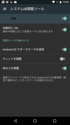 android-night-mode5