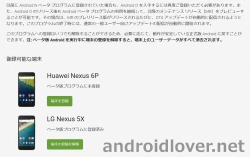 android-o-beta-program
