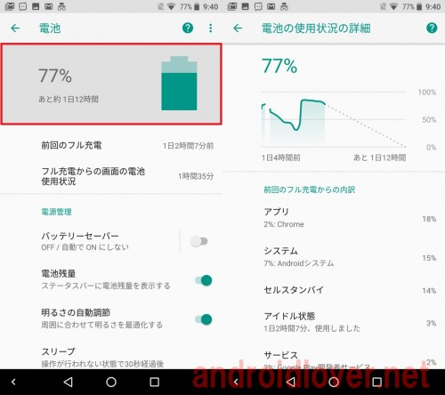 android-o-manage-battery3