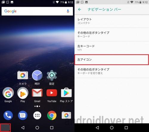android-o-pip6