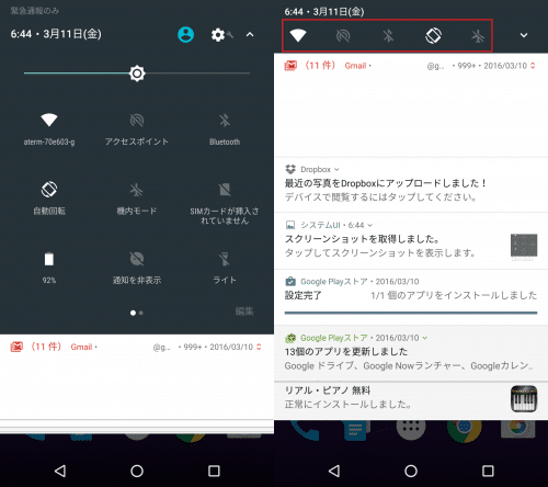 android-quick-settings11.1