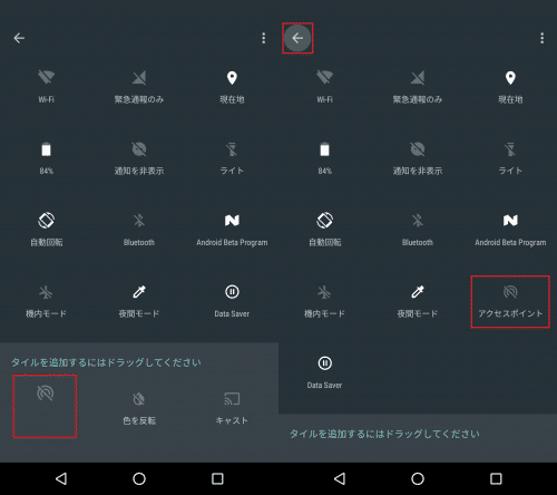 android-quick-settings5