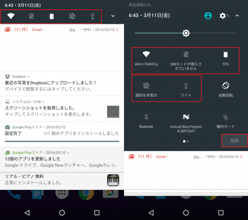 android-quick-settings9