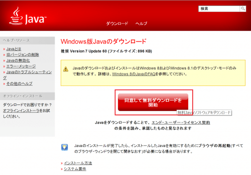 android-sdk-install-windows82