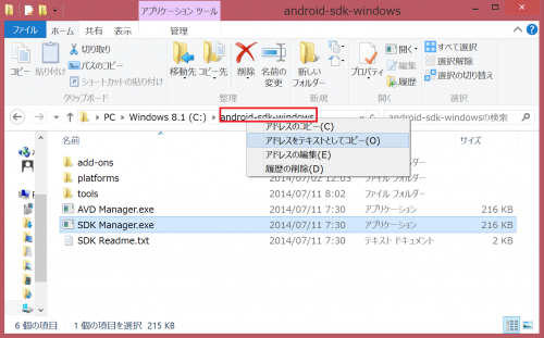 android-sdk-install-windows822
