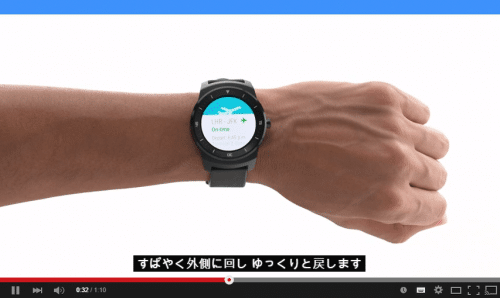 android-wear-5.1-tutorial