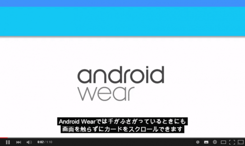 android-wear-5.1-tutorial1