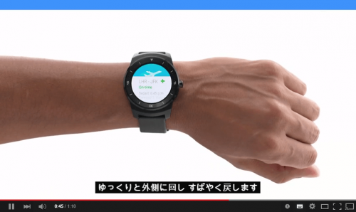 android-wear-5.1-tutorial6