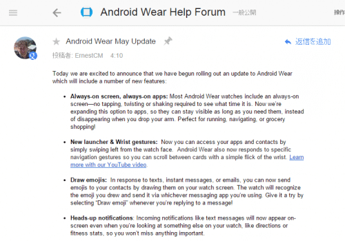 android-wear-5.1.1-rolling-out