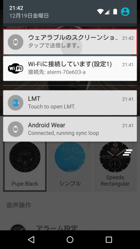 android-wear-android5.0.1-screenshot3