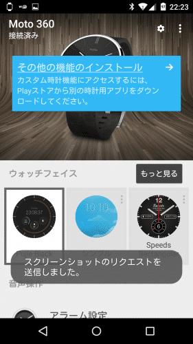android-wear-android5.0.1-screenshot3.1