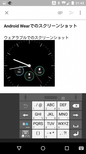 android-wear-android5.0.1-screenshot5