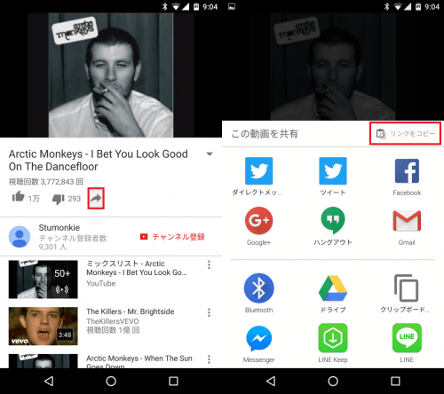 android-youtube-url1