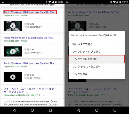 android-youtube-url4