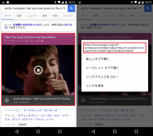 android-youtube-url6