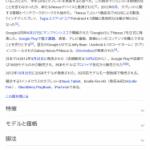 Android 4.2用Myupdate.zip。フォント変更対応。