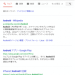 Nexus 7 Android 4.2の日本語フォント変更方法。