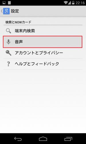android4.4-kitkat-ok-google3