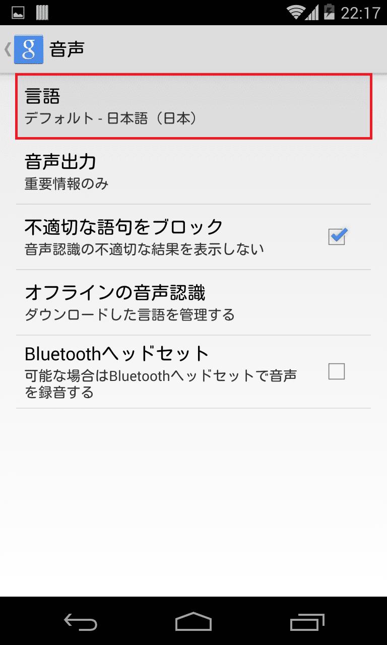 Android 4.4 KitKatで「OK Google」の音声コマンドを使う方法。